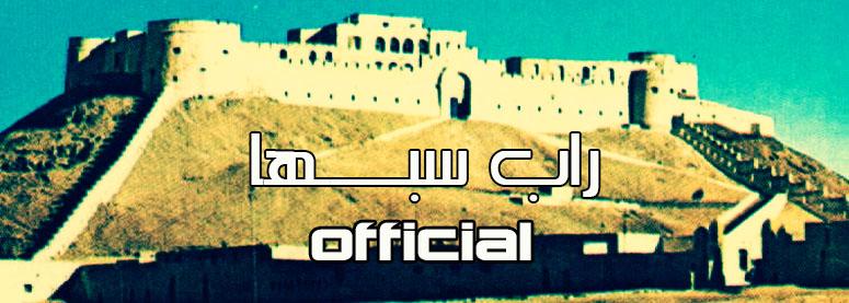 Rap & HipHop - Sebha City , Libya