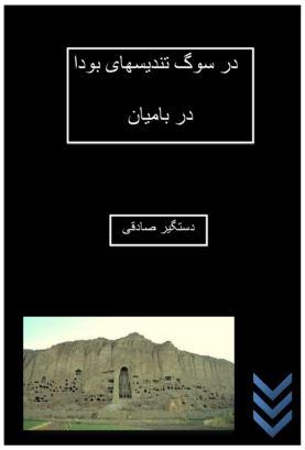 بخش اول جنگ جلال آباد