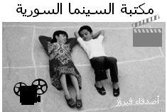 مكتبة السينما السورية أصدقاء فيروز