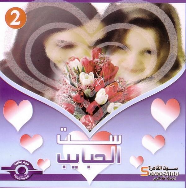 البوم ست الحبايب فوليوم 2 - صوت القاهرة - بمناسبة عيد الام