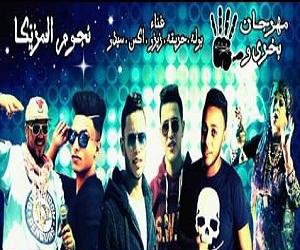 مهرجان بخري وخمسي تحميل كاملة mp3
