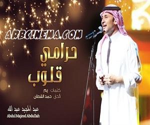 عبدالمجيد عبدالله حرامي قلوب mp3