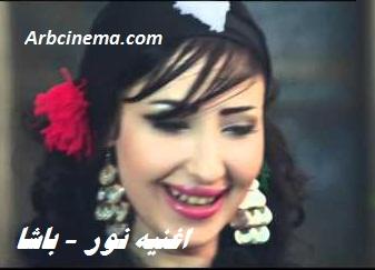 نور باشا تحميل mp3 فيلم سلاح التلاميذ