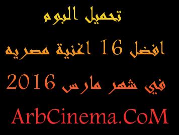 البوم افضل 16 اغنية مصري في مارس 2016