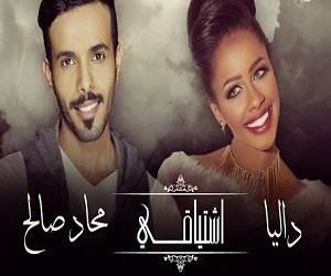 داليا و محاد صالح اشتياقي mp3