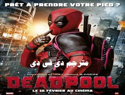 فيلم Deadpool 2016 مترجم دي فى دي 480p & 720p