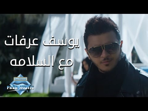 يوسف عرفات مع السلامة تحميل mp3