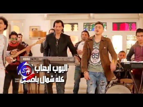 """""""ايهاب الديب"""" """"كله صاحبي"""" 2016 hqdefa26.jpg"""