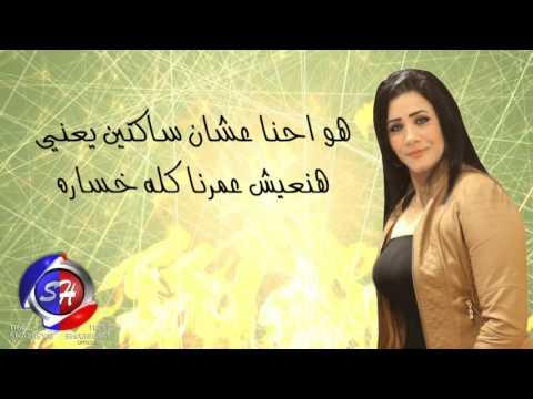 """""""جيجي عبده"""" """"دنيا غدارة"""" 2016 hqdefa27.jpg"""