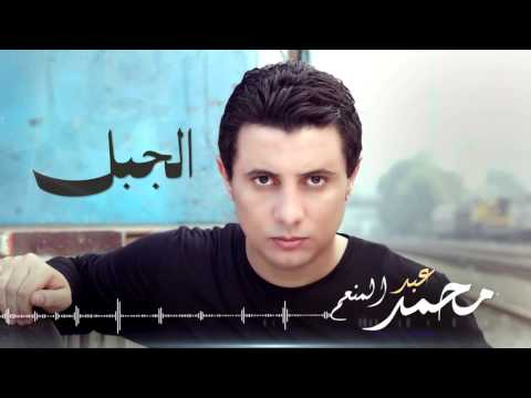 محمد عبد المنعم الجبل تحميل mp3