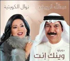 عبدالله الرويشد و نوال الكويتية وينك إنت تحميل mp3