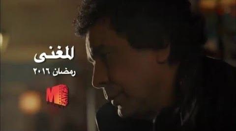 أغنية محمد منير هغني مسلسل sa1110.jpg