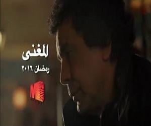 اغنية محمد منير من مسلسل المغني هغني mp3