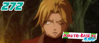Смотреть Fairy Tail 272 / Хвост Феи 272 серия онлайн