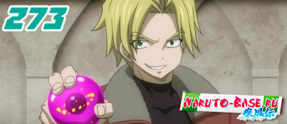 Смотреть Fairy Tail 273 / Хвост Феи 273 серия онлайн