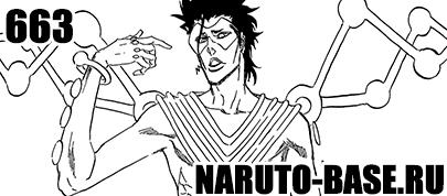 Скачать Манга Блич 663 / Bleach Manga 663 глава онлайн
