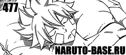 Скачать Манга Fairy Tail 477 / Manga Хвост Феи 477 глава онлайн