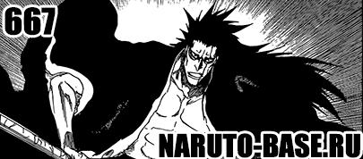 Скачать Манга Блич 667 / Bleach Manga 667 глава онлайн