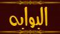 شــــات نغــــم