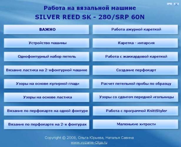 ВЯЗАНИЕ НА SILVER REED ПОСТРОЕНИЕ ВЫКРОЙКИ 100