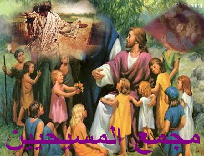 مجمع المسيحيين