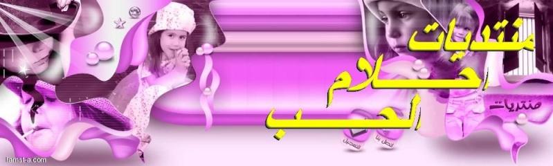 أحــــــلام الحـــــــــــب