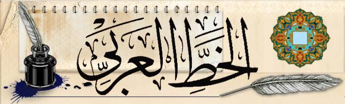 منتدى الخط العربي