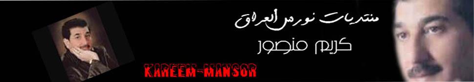 المنتدى الرسمي للفنان كريم منصور