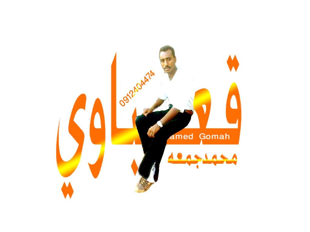 منتديات محمد جمعه  قعبــــــــــاوي نت