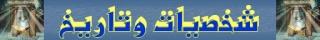 منتدى للتاريخ العربي والإسلامي والشخصيات المؤثره