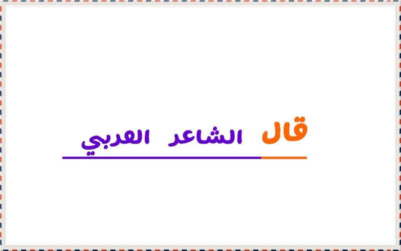 قال الشاعر العربي
