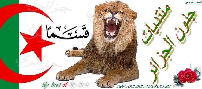 منتديات جنون الجزائر