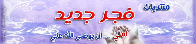 منتدى فجر جديد الاسلامي