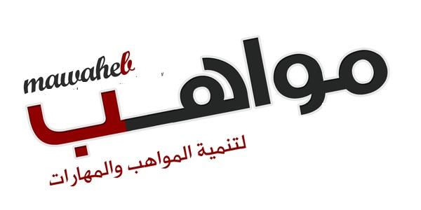 مواهب عربيه