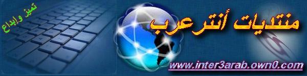 inter3arab