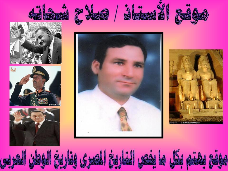 موقع الأستاذ  / صلاح شحاته