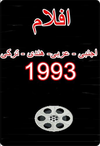 الافلام سنة 1993 مباشرة
