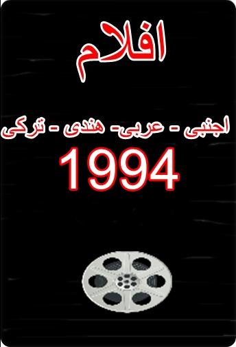 الافلام سنة 1994 مباشرة