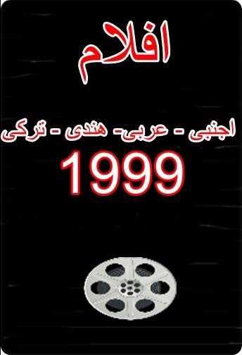 الافلام سنة 1999 مباشرة
