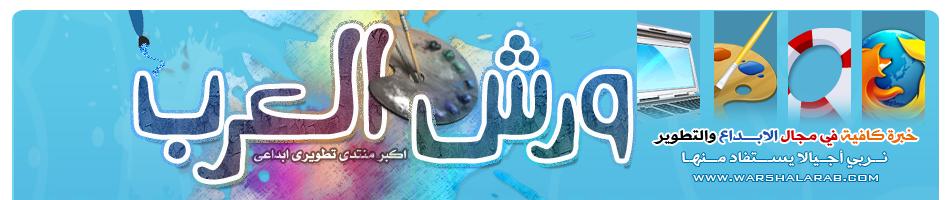 منتدى ورش العرب