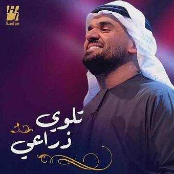 أغنية حسين الجسمي تلوي ذراعي mp3