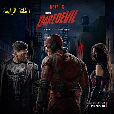 مترجم الحلقة الـ(4) من DareDevil 2016 الموسم الثانى