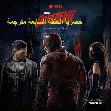 مترجم الحلقة الـ(7) من DareDevil 2016 الموسم الثانى
