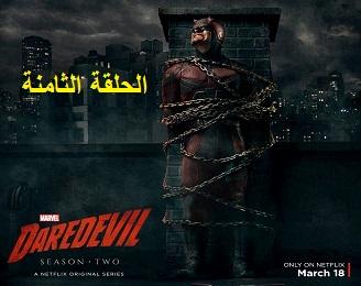مترجم الحلقة الـ(8) من DareDevil 2016 الموسم الثانى