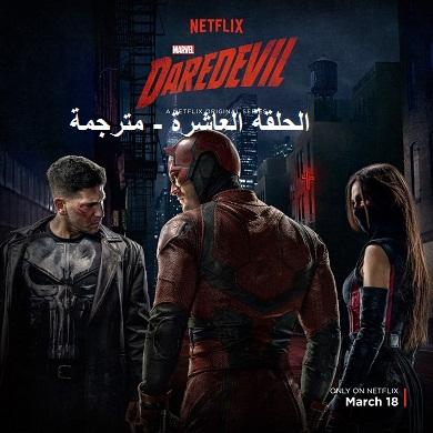 مترجم الحلقة الـ(10) من DareDevil 2016 الموسم الثانى
