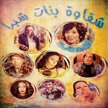 فيلم شقاوه بنات شبرا كامل DVD