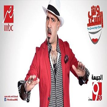 الحلقة 5 برنامج وش السعد - حلقة حسن الرداد