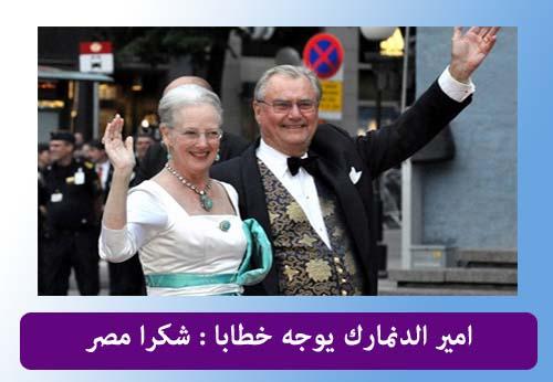 مصر, اخبار