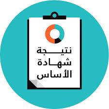 نتائج امتحانات شهادة مرحلة الاساس ولاية الخرطوم 2016