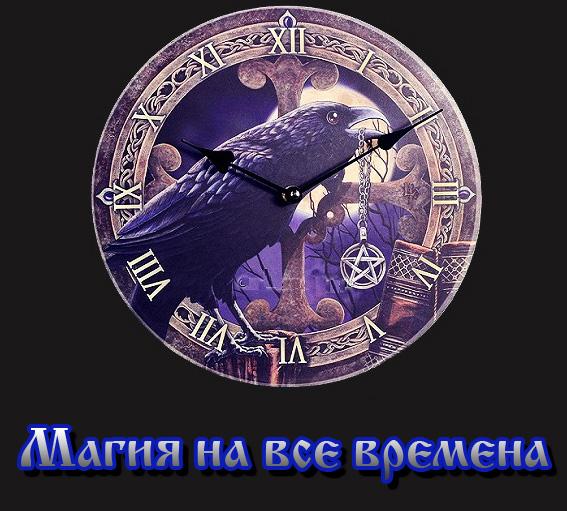 МАГИЯ НА ВСЕ ВРЕМЕНА: http://www.magia-na-wse-wremena.org/